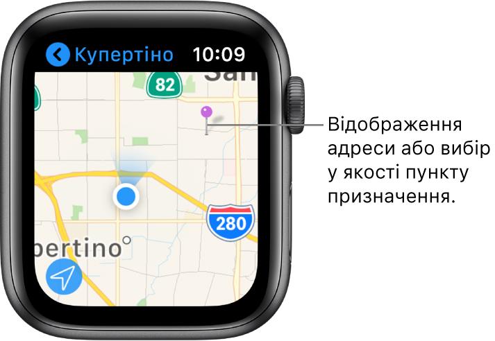 Екран програми «Карти», що показує карту з фіолетовим маркером. Цей маркер можна використовувати для отримання приблизної адреси точки на карті або як місце призначення для отримання маршруту.