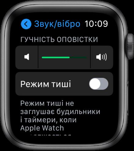 Екран параметрів «Звуки і гаптика» на AppleWatch із повзунком «Гучність оповістки» вгору та кнопкою «Режим тиші» під ним.