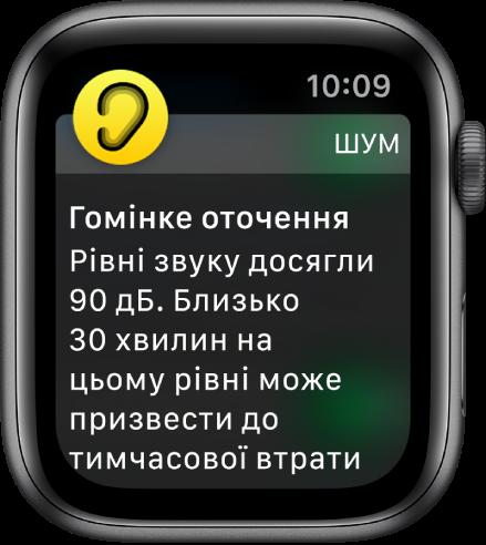 Apple Watch, що показує сповіщення «Шум». Іконка програми, пов'язаної зі сповіщенням, відображається в лівому верхньому куті. Торкніть іконку, щоб відкрити програму.