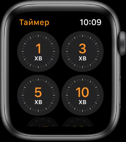 Екран програми «Таймер», що показує швидкі таймери на 1, 3, 5 або 10хвилин.