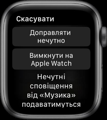 Параметри сповіщень на AppleWatch. На верхній кнопці написано «Доправляти нечутно», а на нижній— «Вимкнути на AppleWatch».