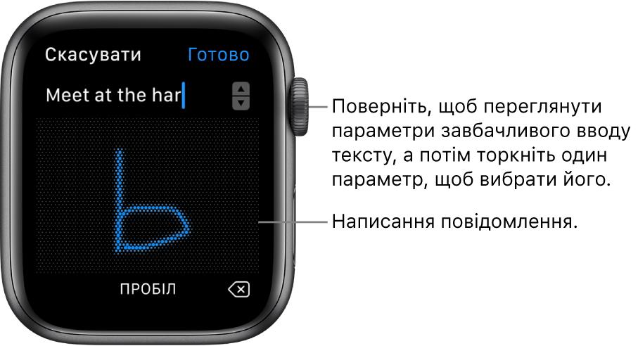 Екран, на якому створюється рукопис повідомлення у відповідь. Варіанти прогнозування тексту відображаються у верхній частині екрана, а ви пишете своє повідомлення по центру.