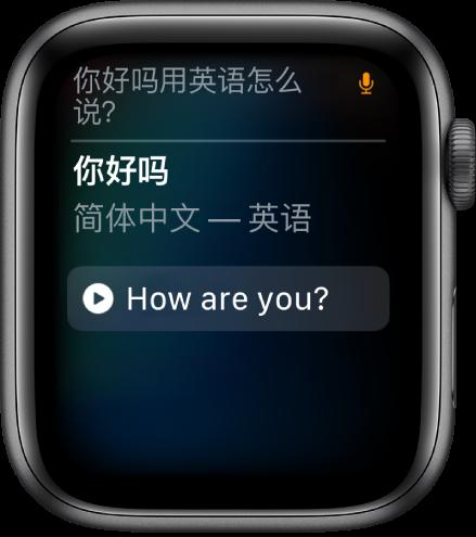 """Siri 屏幕顶部显示语句""""'你好吗'用英语怎么说""""。英语翻译显示在下方。麦克风图标显示在右上方,表示正在使用麦克风。"""