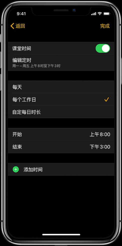 """显示""""课堂时间""""屏幕的 iPhone。顶部是""""课堂时间""""开关,下方是""""编辑定时""""。再下方显示的是""""每天""""、""""每个工作日""""和""""自定每日时长""""选项,且""""每个工作日""""已选中。屏幕中间是""""开始""""和""""结束""""时间,靠近底部是""""添加时间""""按钮。"""