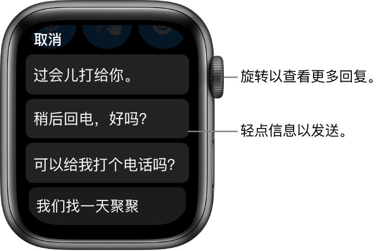 """邮件屏幕,显示顶部的""""取消""""按钮以及三个预设回复(""""过会儿打给你。""""、""""稍后回电,好吗?""""和""""可以给我打个电话吗?"""")。"""