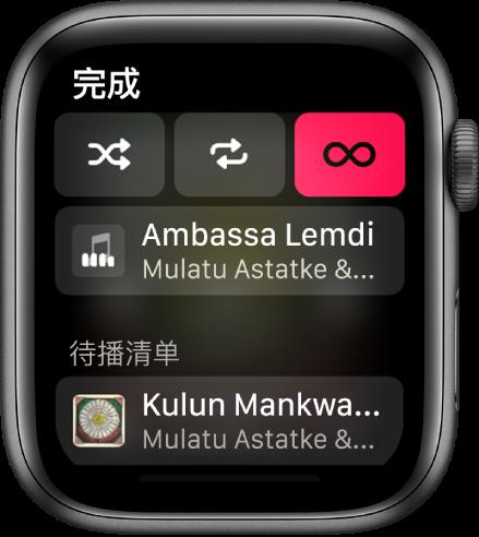 """音轨列表窗口在顶部显示""""随机播放""""、""""重复播放""""和""""自动播放""""按钮,在正下方显示一个音轨。在底部附近,另一个音轨显示在""""待播清单""""下方。"""