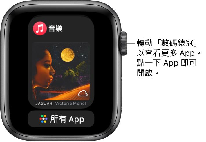 Dock 顯示「音樂」App,下方為「所有 App」按鈕。轉動數碼錶冠來查看更多 App。點一下來開啟 App。