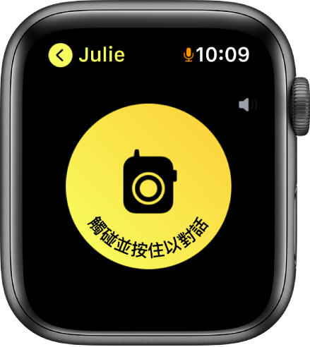 「對講機」畫面中央顯示大型的「對話」按鈕。「對話」按鈕寫着「觸碰並按住以對話」。