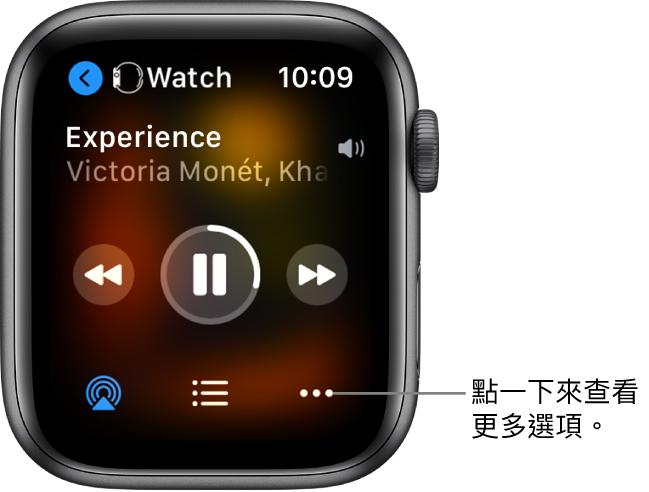 「播放中」畫面左上方顯示「手錶」,以及指向左側的箭嘴,可由此前往裝置畫面。歌曲標題和藝人名稱顯示在下方。播放控制項目位於中間。AirPlay、音軌列表和「更多選項」按鈕位於底部。