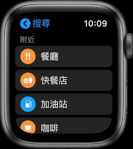 「地圖」App 正在顯示類別列表:餐廳、快餐、加油站、咖啡等等。