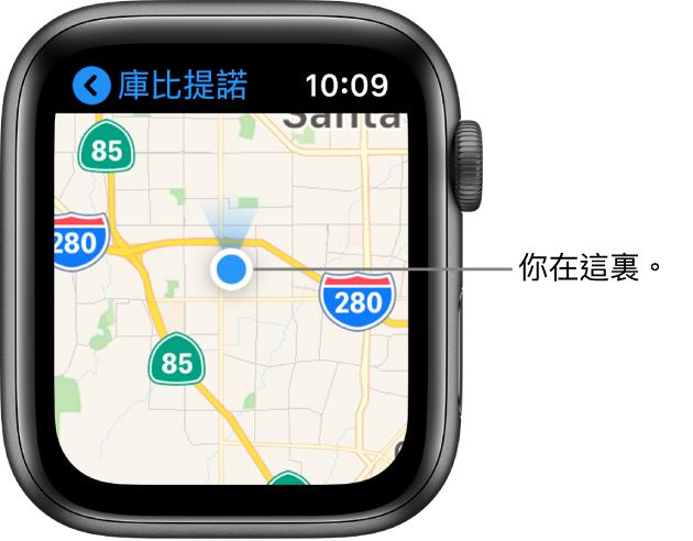 「地圖」App 顯示地圖。你的位置在地圖上顯示為藍色圓點。位置圓點上方有一個藍色扇形,表示手錶正面向北方。