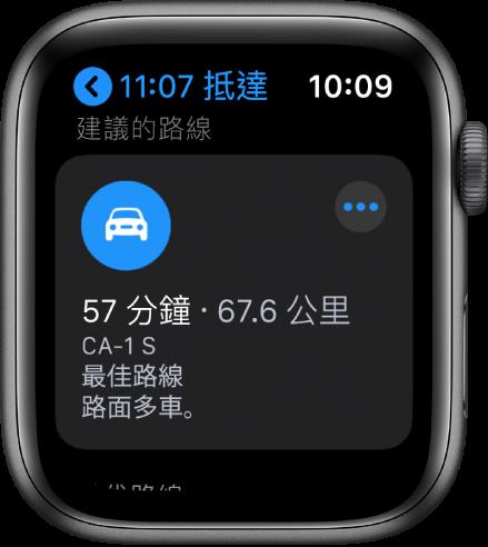 「地圖」App 顯示建議路線和預計路程距離,以及到達目的地所需時間。「更多」按鈕位於右上角附近。