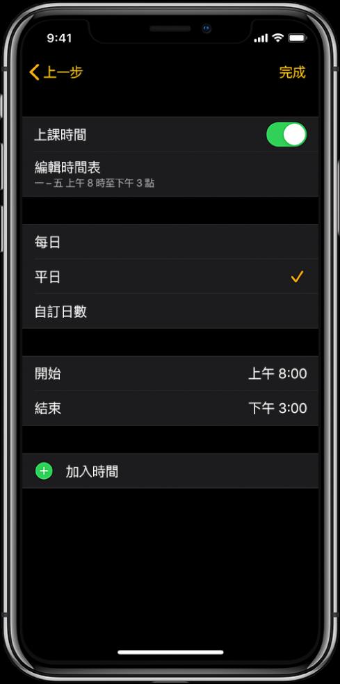 iPhone 顯示「上課時間」畫面。上方顯示「上課時間」切換,下方為「編輯時間表」。其下方顯示「每日」、「每個平日」和「自訂日數」選項,且已選擇「每個平日」。畫面中央顯示「開始」和「結束」時間,「加入時間」按鈕側在靠近底部顯示。