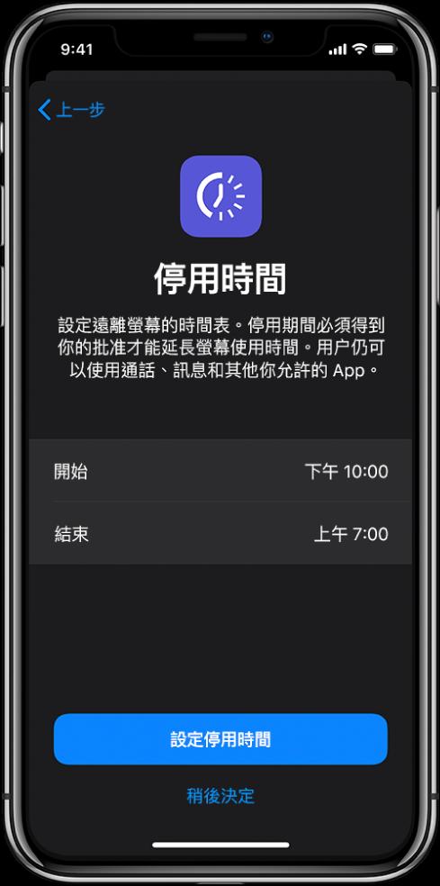iPhone 顯示「停用時間」設定畫面。在螢幕中央選擇開始和結束時間。螢幕底部會顯示「設定停用時間」和「稍後決定」。