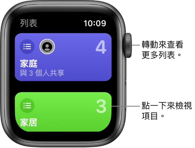 「提醒事項」App 的「列表」畫面顯示兩個列表:「家庭」和「住所」。放大的數字顯示每個列表中的提醒事項數目。「家庭」按鈕上寫着「與 3 個人共享」。點一下列表即可檢視其中的項目,或轉動數碼錶冠以查看更多列表。