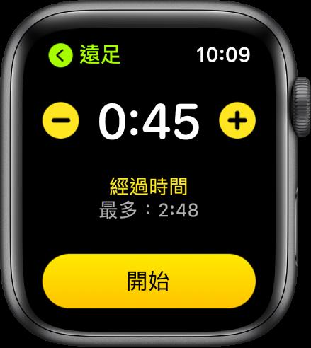目標畫面頂部附近顯示時間,左右兩側有「–」及「+」按鈕,底部有「開始」按鈕。