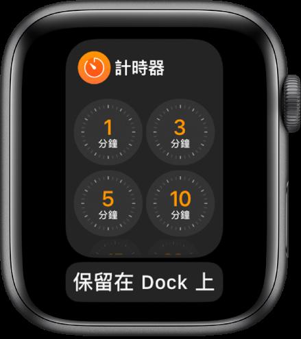 Dock 上的「計時器」App 畫面螢幕,下方有「保留在 Dock 上」按鈕。