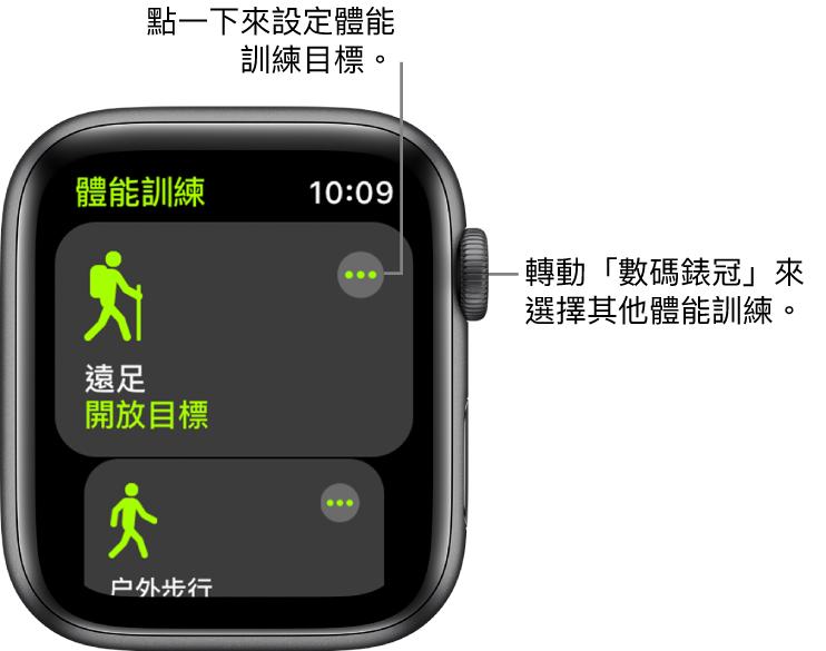 「體能訓練」畫面上醒目標示「遠足」。右上角有「更多」按鈕。「户外步行」體能訓練的一部份位於下方。
