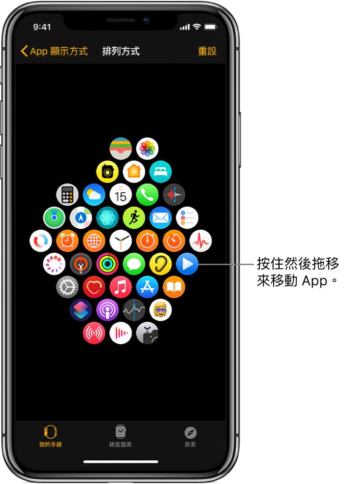 Apple Watch App 中的「排列方式」畫面顯示圖像網格。
