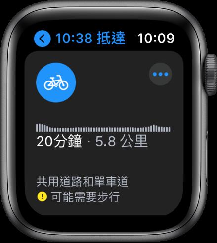 Apple Watch 顯示單車道線,其包括路線上的高度變化、預計路程時間和距離,以及有關你路上可能遇到的事件的備註。