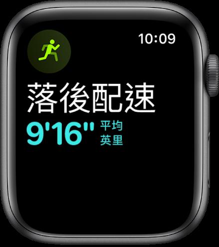 「體能訓練」畫面告訴你目前落後於目標跑步速度。