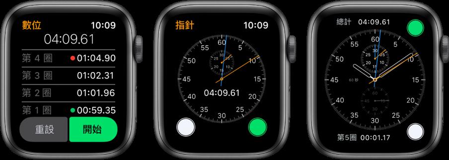 三個錶面顯示三種秒錶:「秒錶」App 中的數字秒錶,App 中的指針秒錶,以及「計時秒錶」錶面上的秒錶控制項目。