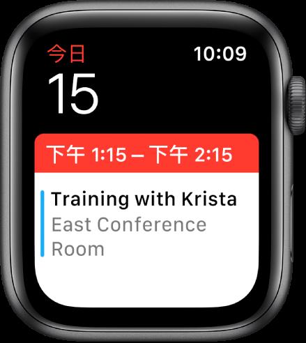 「日曆」畫面顯示「下個行程」檢視方式。