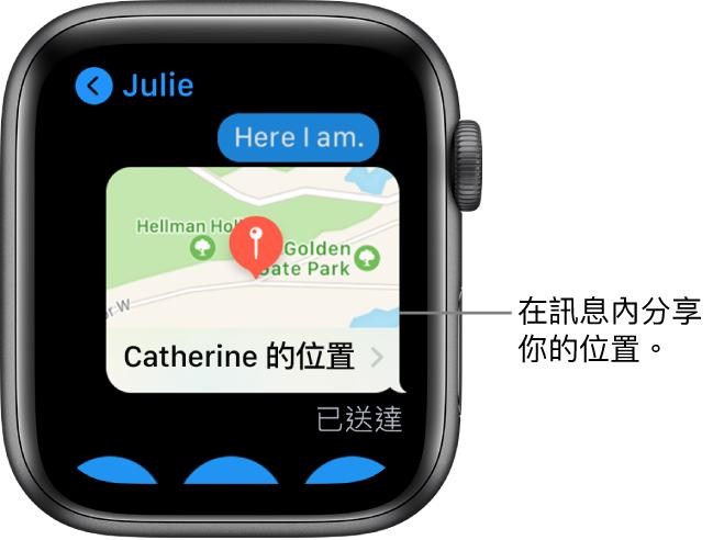 「訊息」畫面顯示寄件者位置的地圖。