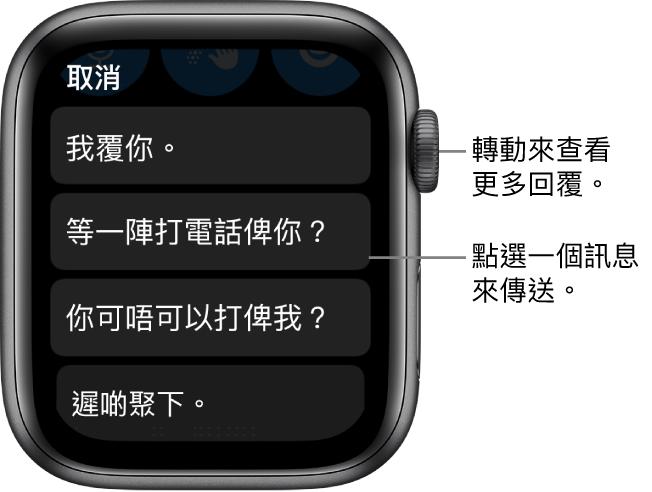 「訊息」畫面頂部顯示「取消」按鈕,以及三個預設回覆(「我覆你。」、「等一陣打電話俾你?」及「你可唔可以打俾我?」)。
