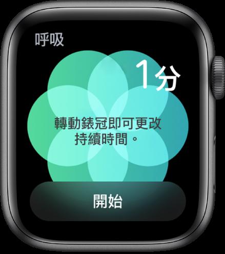 「呼吸」App 畫面的右上角顯示一分鐘,下方顯示「開始」按鈕。