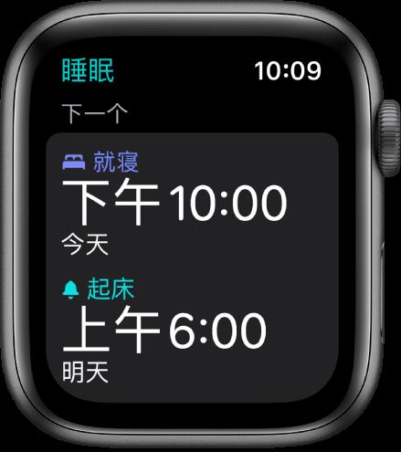 """Apple Watch 上的""""睡眠"""" App 显示晚上的睡眠定时。""""就寝""""设为晚上 10 点,""""起床""""设为早上 6 点。"""