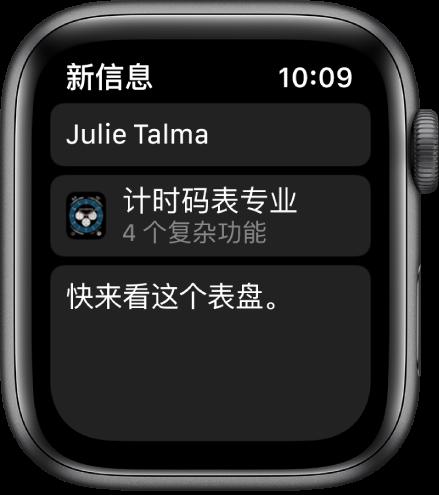 """显示表盘共享信息的 Apple Watch 屏幕,顶部是收件人姓名,下方是表盘名称,再下方是信息""""快来看这个表盘""""。"""