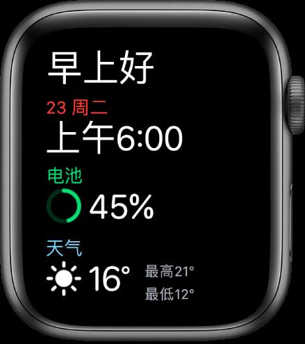 "Apple Watch 显示起床屏幕。""早上好""文字显示在顶部。下方是日期、时间、电池百分比和天气。"