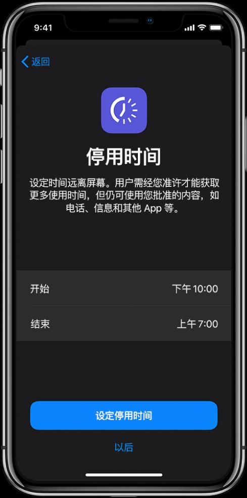 """显示""""停用时间""""设置屏幕的 iPhone。在屏幕中间选取开始和结束时间。""""设定停用时间""""和""""以后""""按钮位于屏幕底部。"""