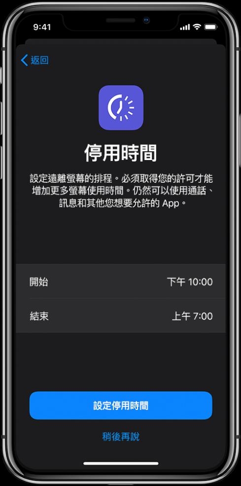 顯示「停用時間」設定畫面的 iPhone。在畫面中央選擇開始和結束時間。畫面底部為「設定停用時間」和「稍後再說」按鈕。