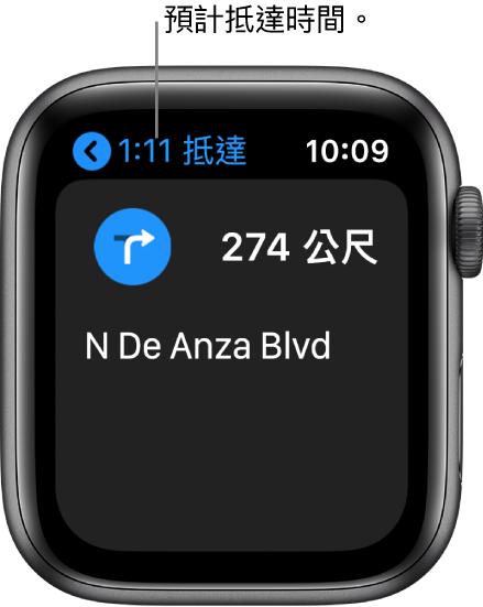 「地圖」App 在左上方顯示估計抵達時間、下一個轉彎的街道名稱,以及轉彎前的距離。