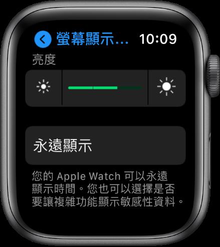 「顯示器與亮度」畫面顯示「亮度」選擇器和「永遠顯示」按鈕。