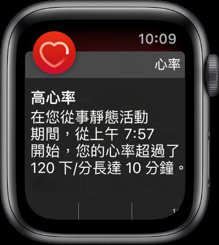 「高心率」畫面顯示當您在 10 分鐘內處於非活動狀態時,您心率超過 120 BPM 的通知。
