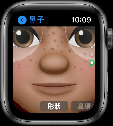 AppleWatch 上的 Memoji App 顯示「鼻子」編輯畫面。聚焦於鼻子的臉部特寫。文字「形狀」顯示在底部。