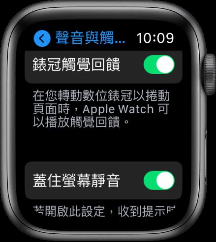 「錶冠觸覺回饋」畫面,顯示「錶冠觸覺回饋」開關已開啟。下方為「蓋住螢幕靜音」按鈕。