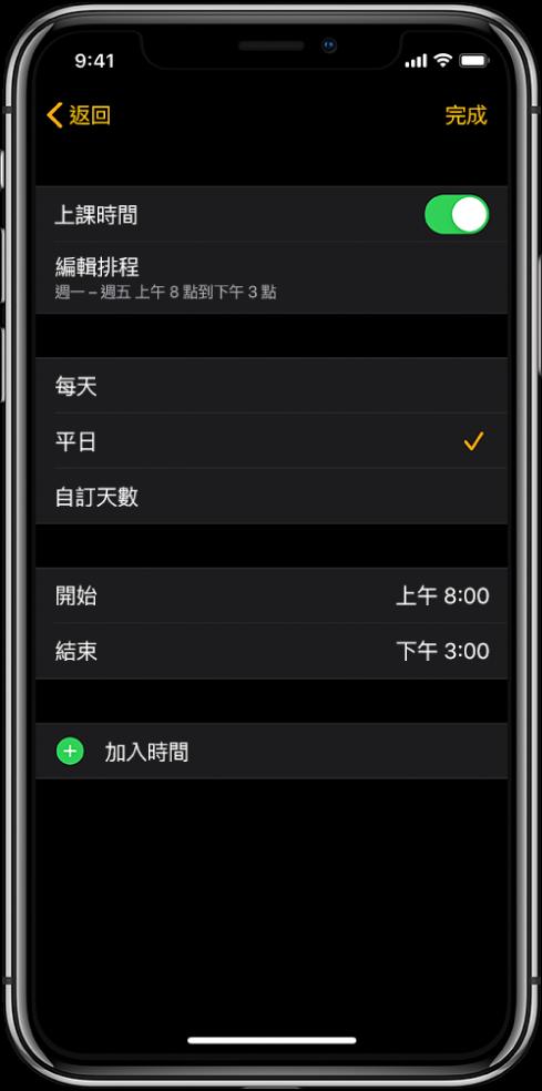 顯示「上課時間」畫面的 iPhone。最上方為「上課時間」開關,下方為「編輯排程」。「每天」、「每個平日」和「自訂天數」選項顯示在下方,已選取「每個平日」。畫面中央為「開始」和「結束」時間,底部附近為「加入時間」按鈕。