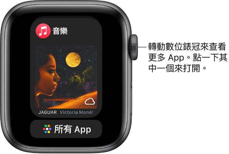 Dock 顯示底下帶有「所有 App」按鈕的「音樂」App。轉動數位錶冠來查看更多 App。點一個來打開。
