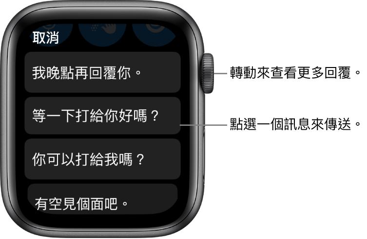 「郵件」畫面最上方顯示「取消」按鈕,以及三個預設回覆(「我晚點再回覆你。」、「等一下打給你好嗎?」和「你可以打給我嗎?」)。
