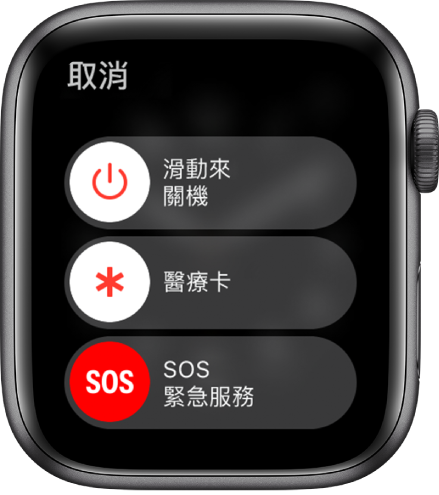 AppleWatch 畫面顯示三個滑桿:「關機」、「醫療卡」和「SOS 緊急服務」。拖移「關機」滑桿來將 AppleWatch 關機。