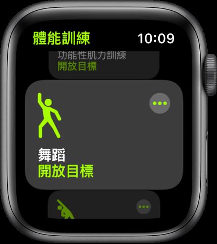 「體能訓練」畫面上醒目標示「舞蹈」。