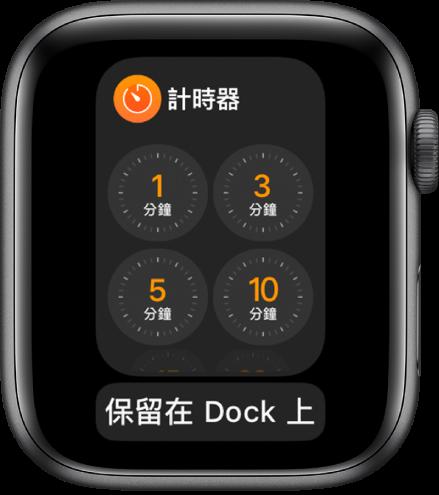 Dock 中的「計時器」App 畫面,下方帶有「保留在 Dock 上」按鈕。