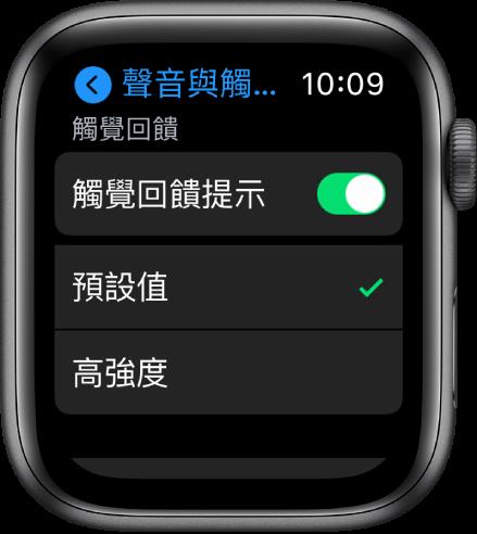 Apple Watch 上的「聲音與觸覺回饋」設定和「觸覺回饋提示」開關,開關下方有「預設值」和「高強度」的選項。