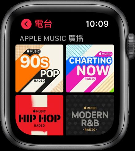 「廣播」畫面顯示四個 Apple Music 廣播電台。