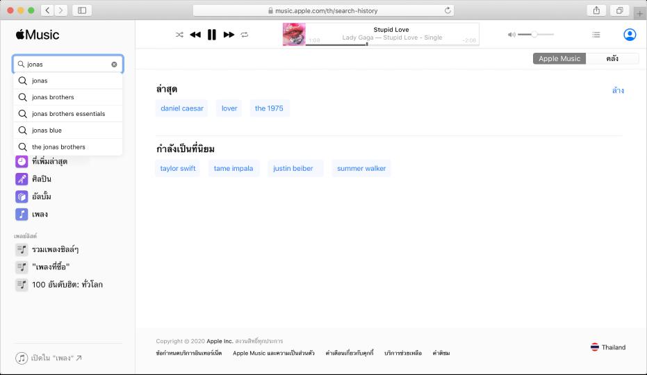 "Apple Music บนเว็บที่แสดง Apple Music ถูกเลือกอยู่ที่มุมขวาบนสุด และ ""Jonas"" ถูกป้อนอยู่ในช่องค้นหาที่มุมซ้ายบนสุด ผลการค้นหาที่ Apple Music แนะนำสำหรับ ""Jonas"" แสดงอยู่ในรายการด้านล่างช่องค้นหา"