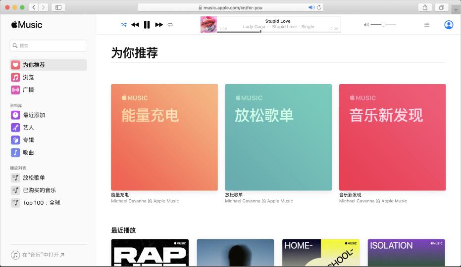 """显示""""为你推荐""""的网页版 AppleMusic。"""